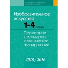Изобразительное искусство. 1–4 классы. Примерное календарно-тематическое планирование. 2015/2016 учебный год
