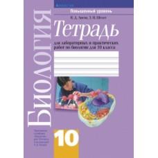 Тетрадь для лабораторных и практических работ по биологии для 10 класса. Повышенный уровень