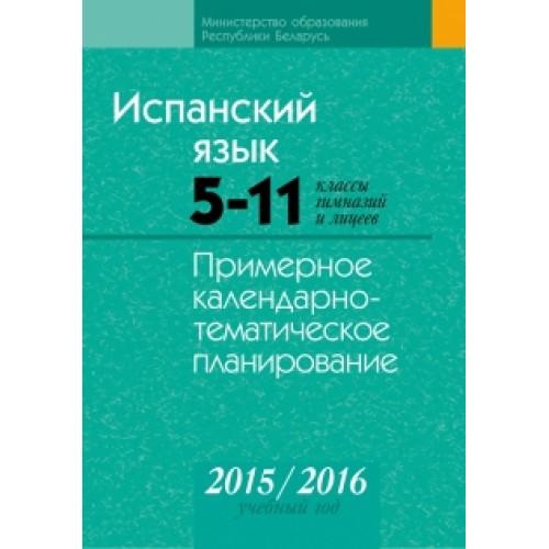 Испанский язык. 5–11 классы гимназий и лицеев. Примерное календарно-тематическое планирование. 2015/2016 учебный год