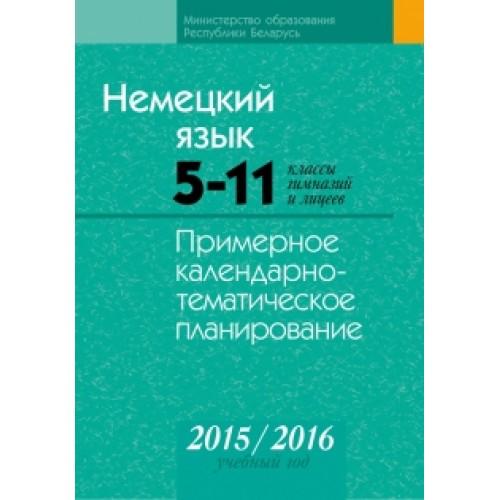 Немецкий язык. 5–11 классы гимназий и лицеев. Примерное календарно-тематическое планирование. 2015/2016 учебный год