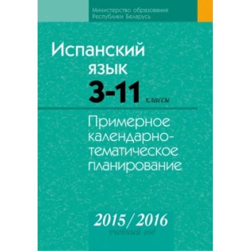 Испанский язык. 3–11 классы. Примерное календарно-тематическое планирование. 2015/2016 учебный год