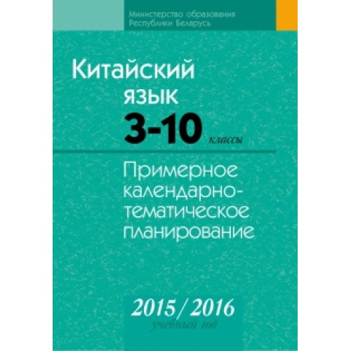 Китайский язык. 3–10 классы. Примерное календарно-тематическое планирование. 2015/2016 учебный год