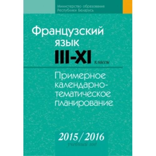 Французский язык. 3–11 классы. Примерное календарно-тематическое планирование. 2015/2016 учебный год