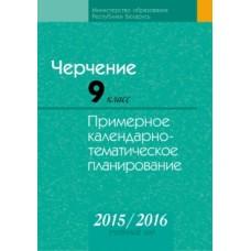 Черчение. 9 класс. Примерное календарно-тематическое планирование. 2015/2016 учебный год