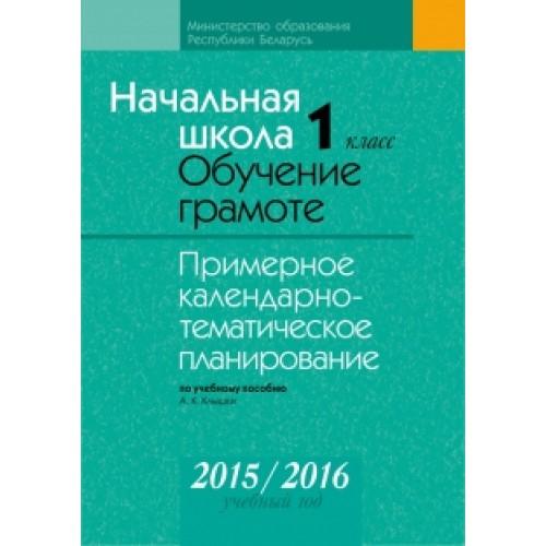 Обучение грамоте. 1 класс. Примерное календарно-тематическое планирование. 2015/2016 учебный год