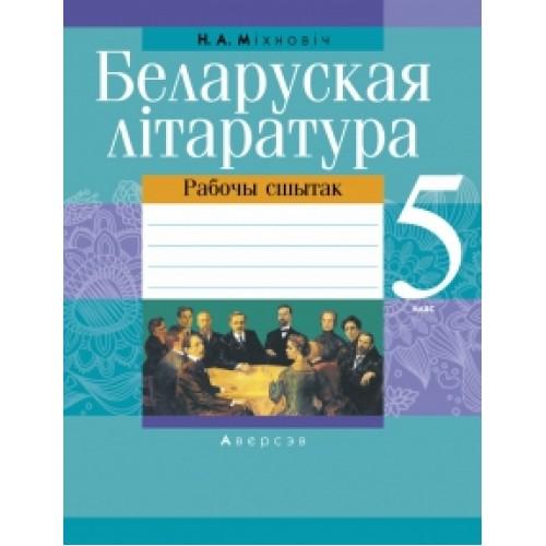 Беларуская літаратура. 5 клас. Рабочы сшытак