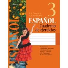 Испанский язык. 3 класс. Рабочая тетрадь