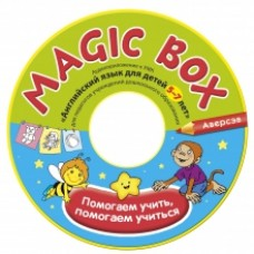 Magic Box. Английский язык для детей 5—7 лет. Аудиоприложение