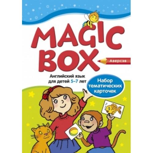 Magic Box. Английский язык для детей 5—7 лет. Набор тематических карточек