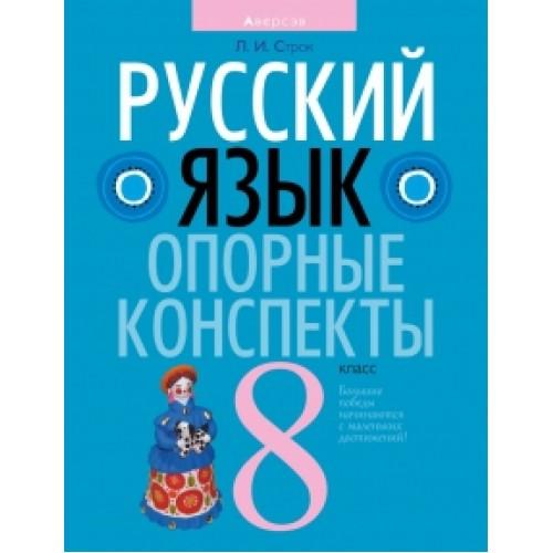 Русский язык. 8 класс. Опорные конспекты