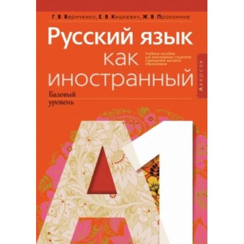 Русский язык как иностранный (базовый уровень). А1