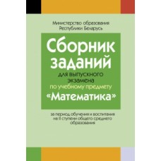 Сборник заданий для выпускного экзамена по учебному предмету «Математика» за период обучения и воспитания на II ступени общего среднего образования