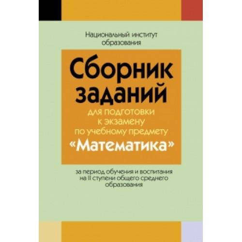 Сборник заданий для подготовки к экзамену по учебному предмету «Математика» за период обучения и воспитания на II ступени общего среднего образования
