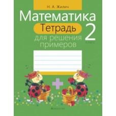 Математика. 2 класс. Тетрадь для решения примеров