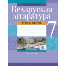 Беларуская літаратура. 7 клас. Рабочы сшытак