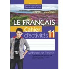 Французский язык. 11 класс. Рабочая тетрадь