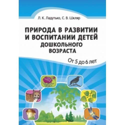 Природа в развитии и воспитании детей дошкольного возраста. От 5 до 6 лет