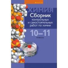 Сборник контрольных и самостоятельных работ по химии. 10—11 классы