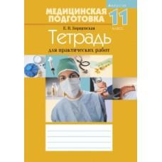 Медицинская подготовка. 11 класс. Тетрадь для практических работ
