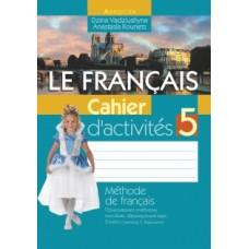 Французский язык. 5 класс. Рабочая тетрадь