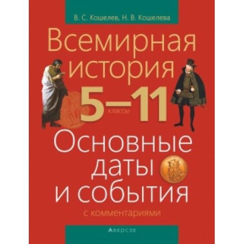 Всемирная история. 5–11 классы. Основные даты и события с комментариями