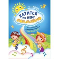Катится по небу солнышко. Песни для детей дошкольного возраста (от 3 до 7 лет)