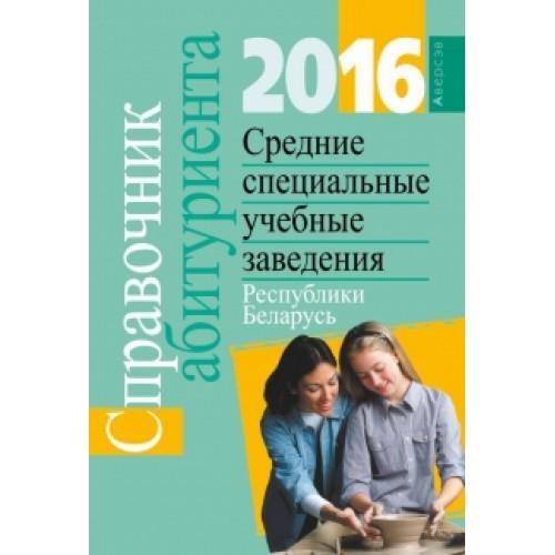 Справочник абитуриента 2016. Средние специальные учебные заведения Республики Беларусь