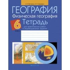 География. Физическая география. 6 класс. Тетрадь для практических работ и индивидуальных заданий
