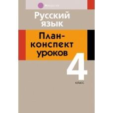 Русский язык. План-конспект уроков. 4 класс