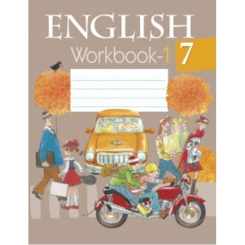 Английский язык. 7 класс. Рабочая тетрадь-1