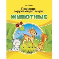 Познание окружающего мира. Животные.Учебное наглядное пособие