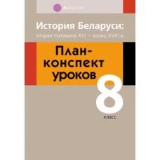 История Беларуси: вторая половина XVI — конец XVIII в. План-конспект уроков. 8 класс