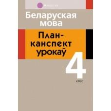 Беларуская мова. План-канспект урокаў. 4 клас