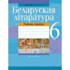 Беларуская літаратура. 6 клас. Рабочы сшытак