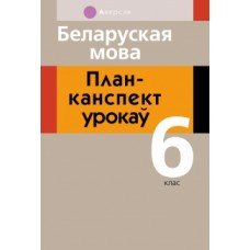 Беларуская мова. План-канспект урокаў. 6 клас