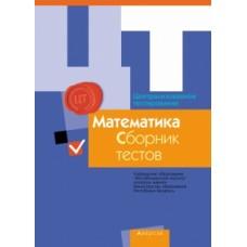 Централизованное тестирование. Математика. Сборник тестов. 2016 год