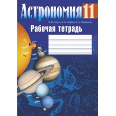 Астрономия. 11 класс. Рабочая тетрадь
