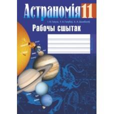 Астраномія. 11 клас. Рабочы сшытак