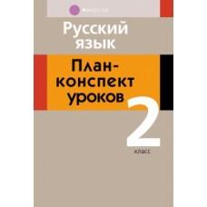 Русский язык. План-конспект уроков. 2 класс