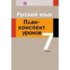 Русский язык. План-конспект уроков. 7 класс