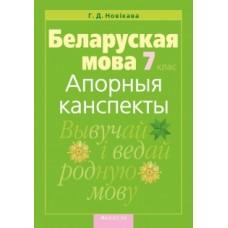 Беларуская мова. 7 клас. Апорныя канспекты