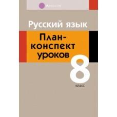 Русский язык. План-конспект уроков. 8 класс