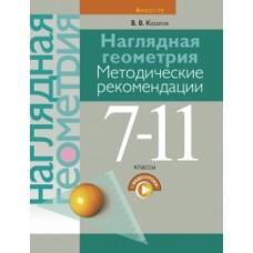 Наглядная геометрия. 7–11 классы. Методические рекомендации