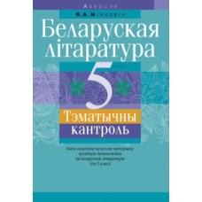 Беларуская літаратура. 5 клас. Тэматычны кантроль