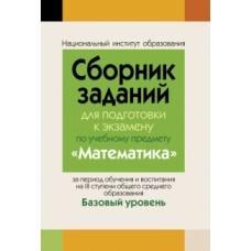Сборник заданий для подготовки к экзамену по учебному предмету «Математика» за период обучения и воспитания на III ступени общего среднего образования. Базовый уровень