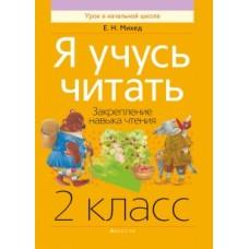 Я учусь читать. 2 класс. Закрепление навыка чтения