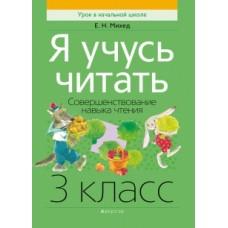 Я учусь читать. 3 класс. Совершенствование навыка чтения