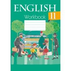 Английский язык. 11 класс. Рабочая тетрадь