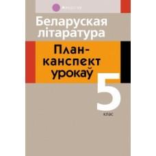 Беларуская літаратура. План-канспект урокаў. 5 клас
