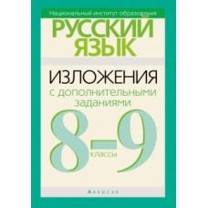 Русский язык. Изложения с дополнительными заданиями. 8—9 классы